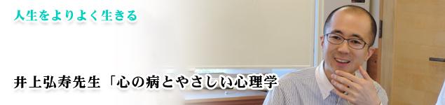 井上弘寿氏