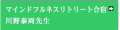 川野泰周 先生「マインドフルネスリトリート」